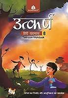 Utkarsh Hindi Pathmala - 8(ICSE)