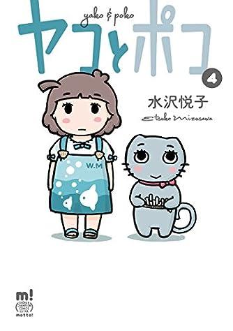 ヤコとポコ(4)(少年チャンピオン・コミックス・エクストラ もっと! )
