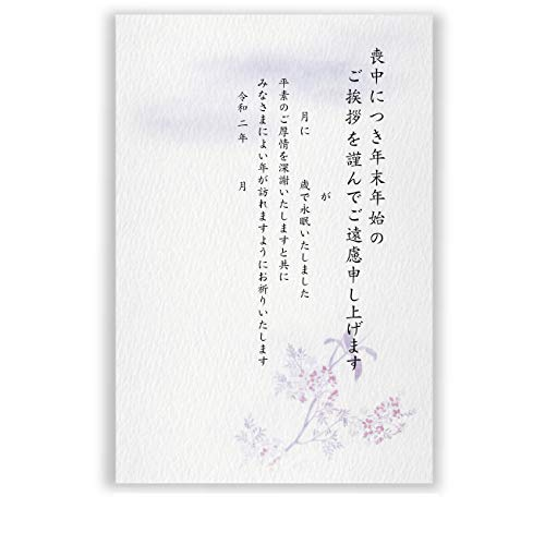 高級紙 私製 喪中はがき 文例印刷入 20枚 デザインNo.042(文例A)
