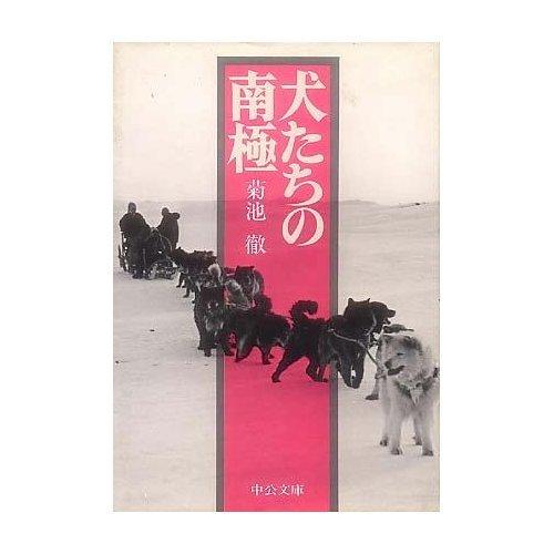 犬たちの南極 (中公文庫 M 203)