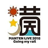 """鈴村健一 満天LIVE 2018 """"Going my rail"""" DVD"""
