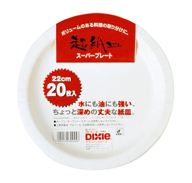 潜在的な通常絶えず日本デキシー スーパープレートト徳用 22cm 20枚