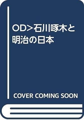 OD>石川啄木と明治の日本
