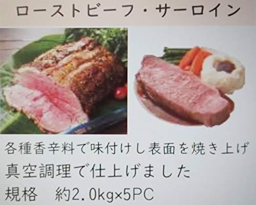ローストビーフ サーロイン 約2kg×5P 業務用 冷凍