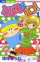 ミルモでポン! (1) (ちゃおフラワーコミックス)
