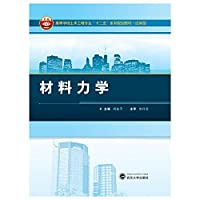 Mechanics of Materials in Civil Engineering colleges professional second five series of application-oriented planning materials(Chinese Edition)