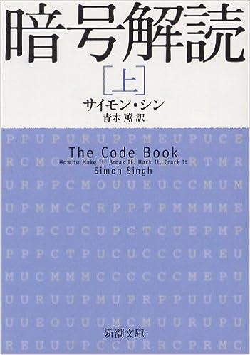 暗号解読(上) (新潮文庫)