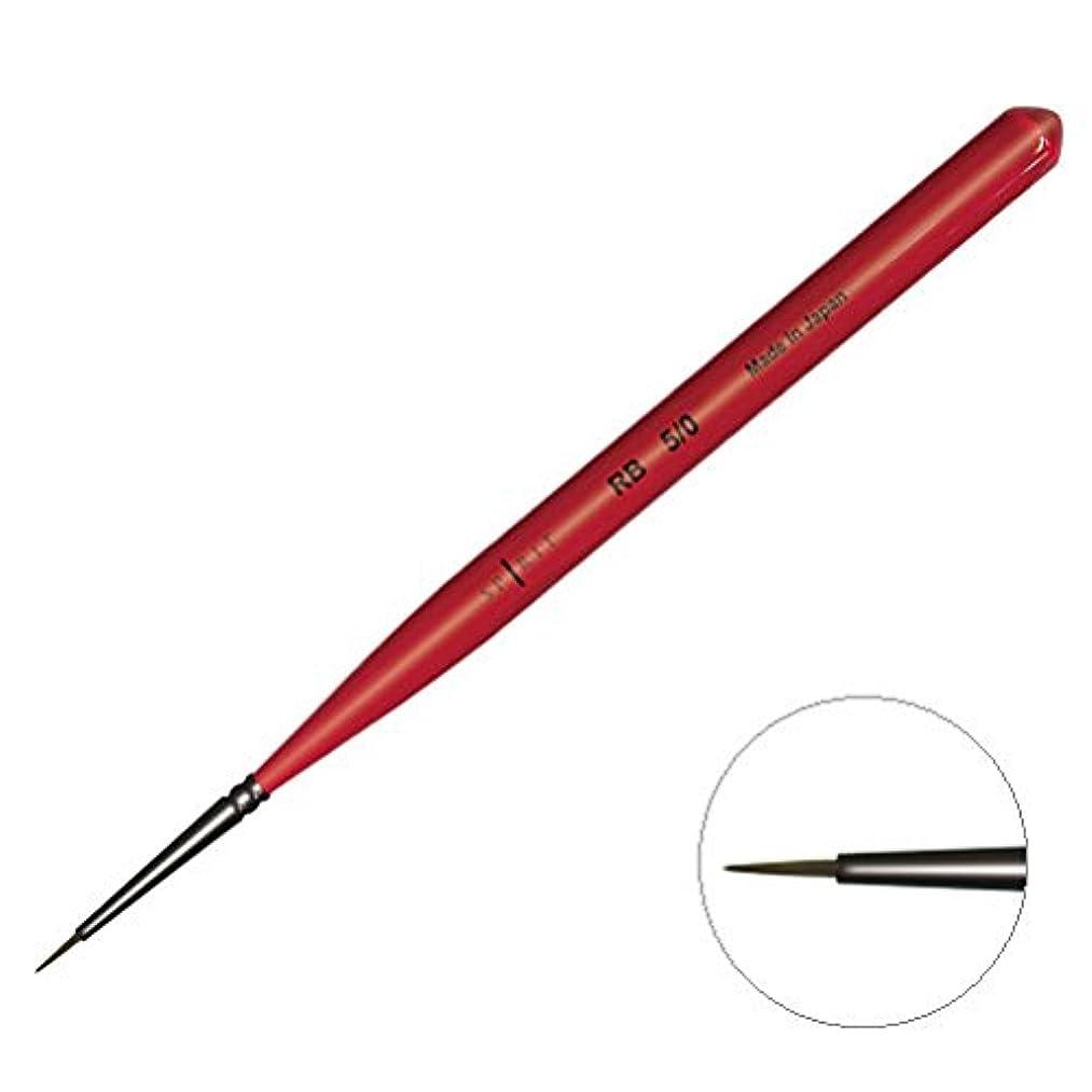 スキニー矢じり骨プリジェル ネイルブラシ RB 5/0 アート用筆 SP5-0