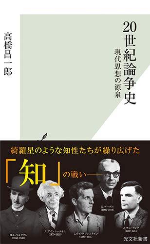20世紀論争史 現代思想の源泉 (光文社新書)