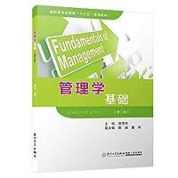 """管理学基础(第二版)/高职高专经管类""""十三五""""规划教材"""