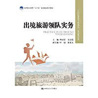 Tour Leaders Practice (21 century Vocational planning materials Tourism Management Series; vocational education Thirteen Five plan boutique textbook series)(Chinese Edition)
