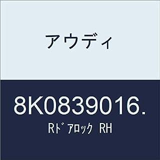 アウディ Rドアロック RH 8K0839016.