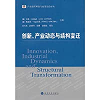 Industrial organization theory and policy frontier Renditions: innovation. industry dynamics and structural changes(Chinese Edition)