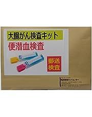 郵送型 大腸がん検査キット2回法 (自宅で検便) ・定性検査 便潜血検査