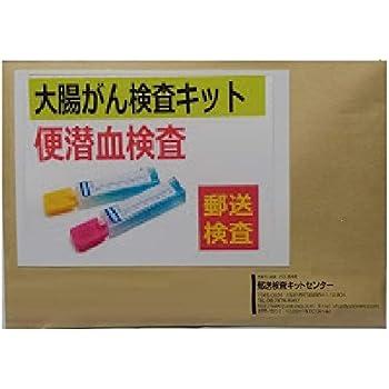 郵送型 大腸がん検査キット2回法 (自宅で検便) ・定性検査