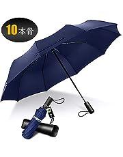 折りたたみ傘 自動開閉 大きい おりたたみ傘 メンズ 風に強い 10本骨耐風傘 折れにくい 頑丈な折り畳み傘 超撥水 210T丈夫なグラスファイバー 収納ポーチ付き