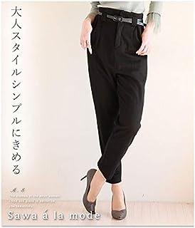 サワアラモード(sawa a la mode) ベルト付き美ラインセンタープレステーパードパンツ