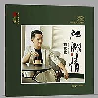 刘亮鹭 江湖情 留声机专用LP黑胶唱片45转 头版限量带编号LP