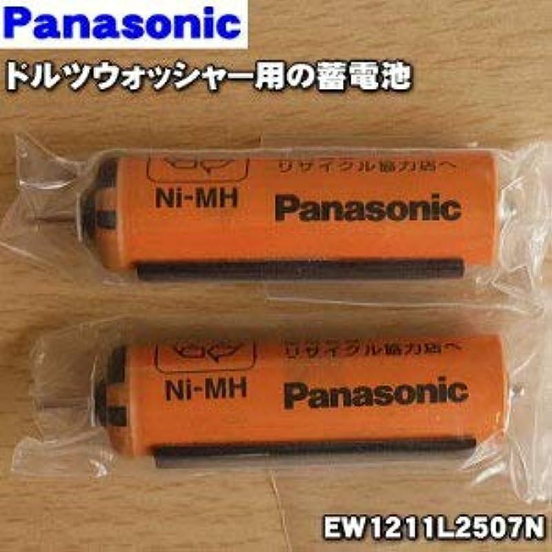 汚れたオピエートスティーブンソンパナソニック Panasonic 音波振動ハブラシ Doltz 蓄電池交換用蓄電池 EW1211L2507N