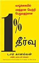 The 1% Solution  (Tamil)