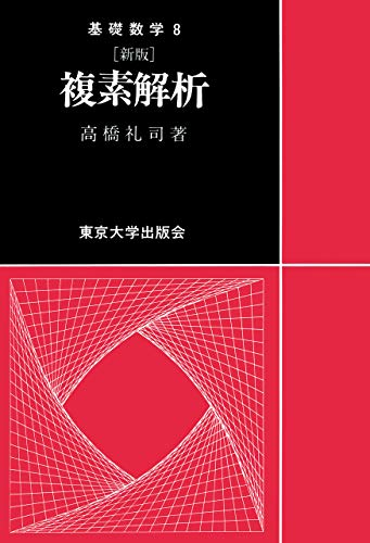 基礎数学8新版 複素解析