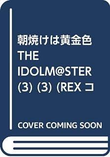 朝焼けは黄金色 THE IDOLM@STER (3) (3) (REXコミックス)
