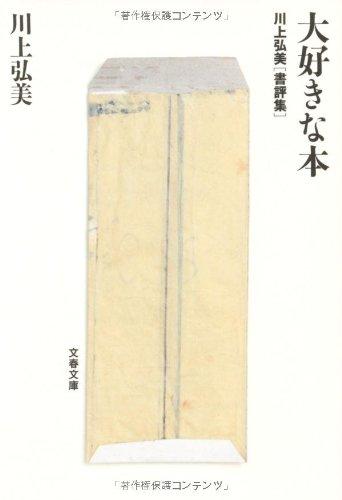 川上弘美書評集 大好きな本 (文春文庫)