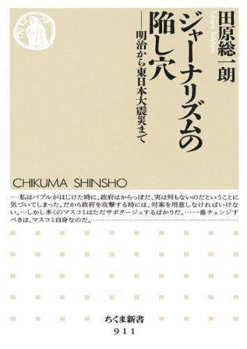 ジャーナリズムの陥し穴: 明治から東日本大震災まで (ちくま新書)