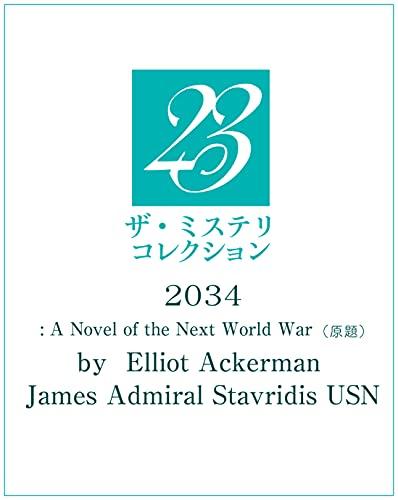 2034 米中戦争 (二見文庫 ザ・ミステリ・コレクション)
