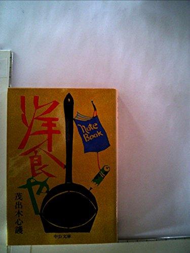 洋食や (1980年) (中公文庫)