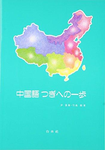 中国語つぎへの一歩(解答なし)の詳細を見る