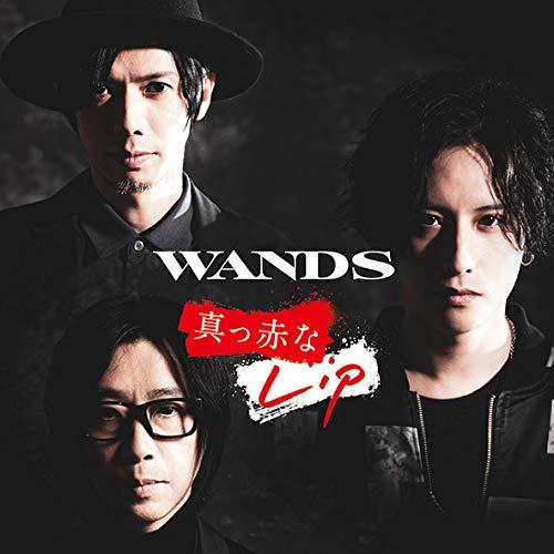 wands 真っ赤 な lip