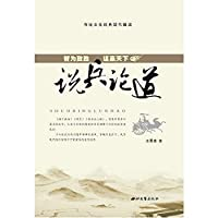 Said soldiers on the Road Classics Modern Interpretation of Traditional Culture(Chinese Edition)
