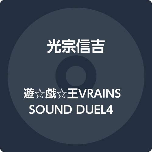 遊☆戯☆王VRAINS SOUND DUEL4