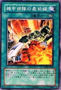 遊戯王シングルカード 機甲部隊の最前線 ノーマル sd18-jp020