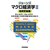 ジョーンズ マクロ経済学Ⅱ―短期変動編