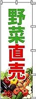 のぼり旗 野菜直売 600×1800mm 株式会社UMOGA