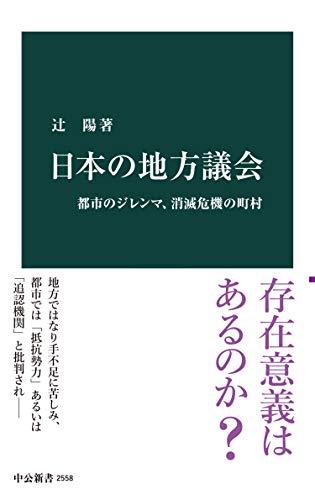 日本の地方議会 都市のジレンマ、消滅危機の町村 (中公新書)