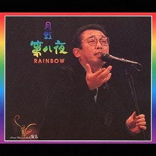 さだまさしデビュー30周年記念コンサートCD BOX 第5夜~第8夜