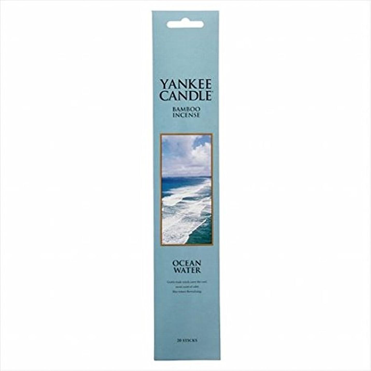 シーフード誰がスカリーカメヤマキャンドル( kameyama candle ) YANKEE CANDLE バンブーインセンス 「 オーシャンウォーター 」