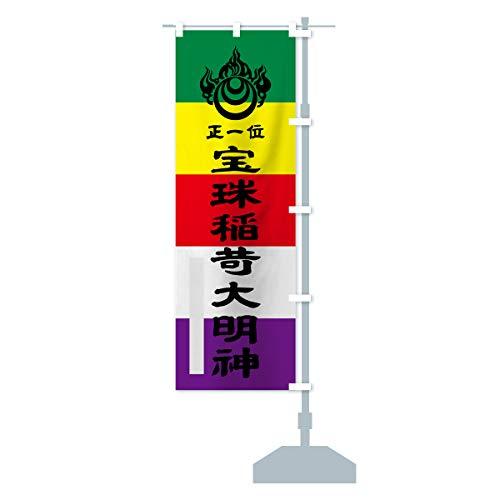 宝珠稲荷大明神 のぼり旗 サイズ選べます(ハーフ30x90cm 右チチ)