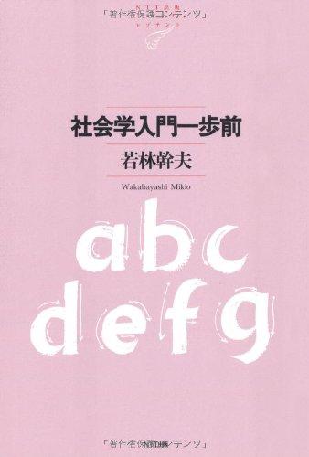 社会学入門一歩前 (NTT出版ライブラリーレゾナント)