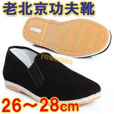 北京功夫シューズ厚底布カンフーシューズ(綿100%) 黒 【中華靴】 rouishin0219 28cm(46)