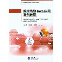 数据结构Java应用案例教程