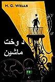 د وخت ماشین: The Time Machine, Pashto edition