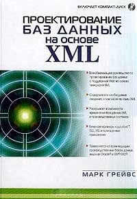 Hardcover Proektirovanie baz dannyh na osnove XML Book