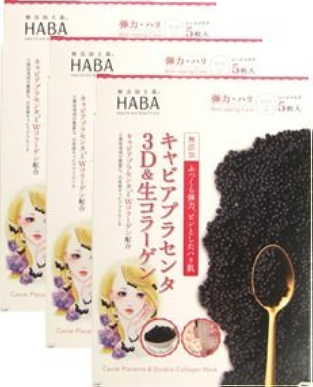 成人期冒険家特権的HABA キャビアプラセンタ コラーゲンマスク 5包入り(箱入) 3個セット