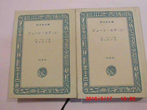 ジェーン・エア〈上〉 (1967年) (旺文社文庫)の詳細を見る