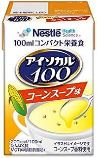 Nestle(ネスレ) アイソカル 100 コーンスープ味 (100ml×8本セット) コンパクト栄養食 (高カロリー たんぱく質 栄養バランス) 栄養補助食品 栄養ドリンク