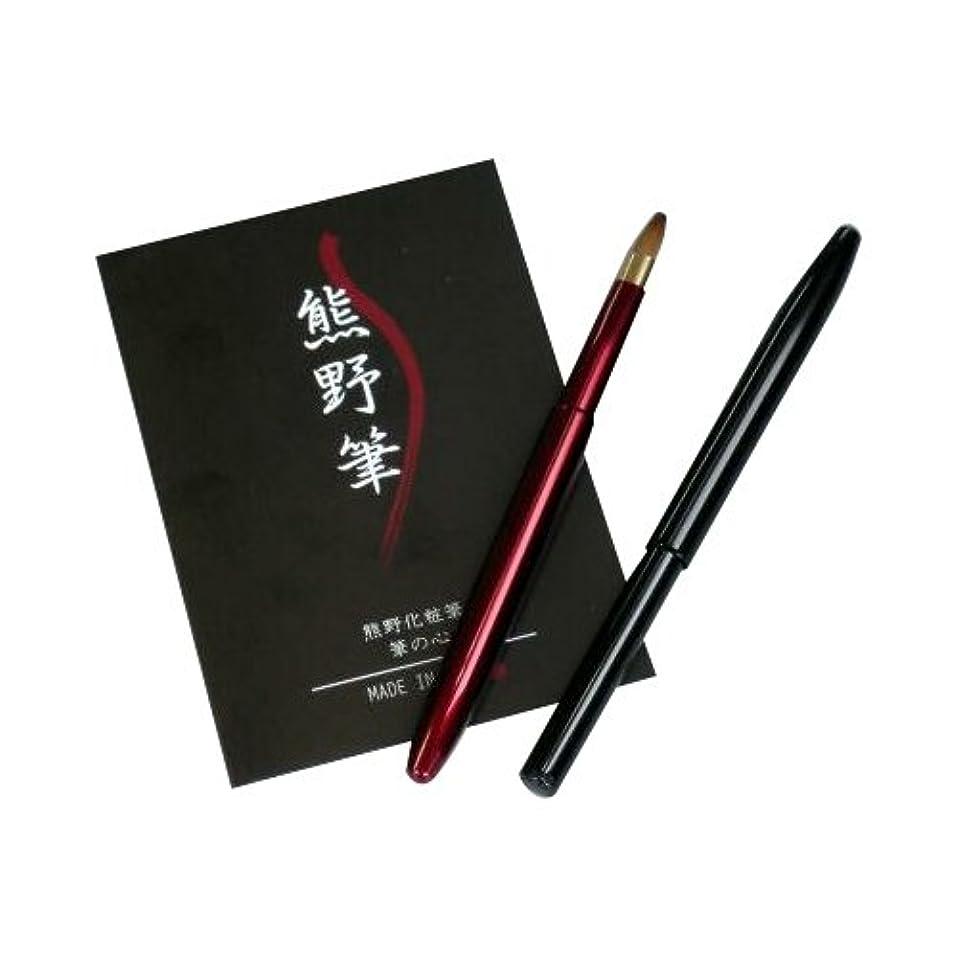まで鋭くストライドゼニス 熊野化粧筆 筆の心 リップブラシ